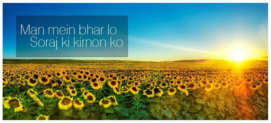 Man Mein Bhar Lo Soraj Ki Kirnon Ko
